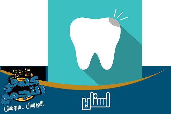 أطباء ودكتور أسنان في التجمع