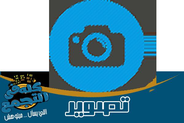 ستوديو تصوير ومصورين في التجمع