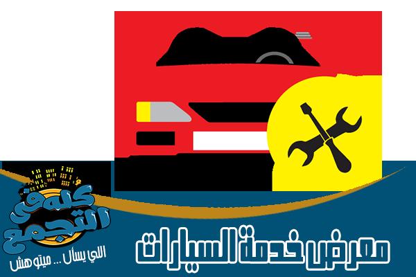 مراكز خدمة واصلاح سيارات التجمع