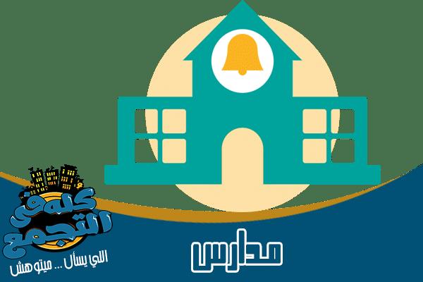 المدارس في التجمع دولية لغات خاصة